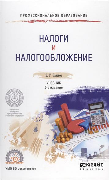 Налоги и налогообложение. Учебник для СПО