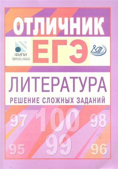 Отличник ЕГЭ Литература Решение сложных задач