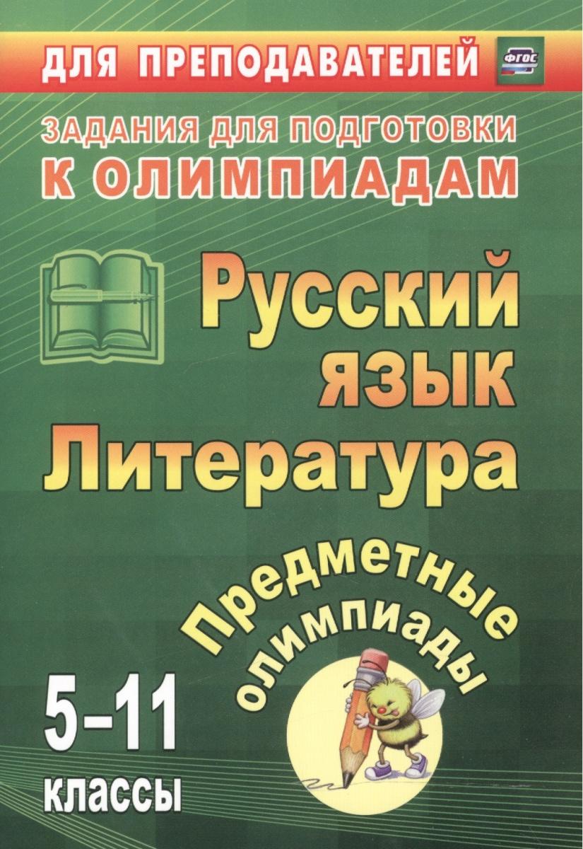 Предметные олимпиады. 5-11 классы. Русский язык, литература