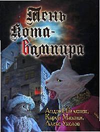 Белянин А. Тень кота-вампира