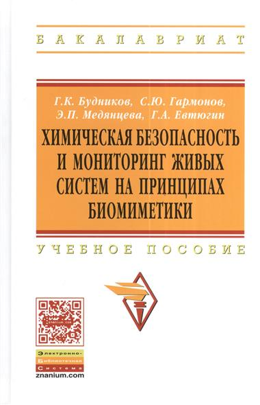 Будников Г.: Химическая безопасность и мониторинг живых систем на принципах биомиметики. Учебное пособие