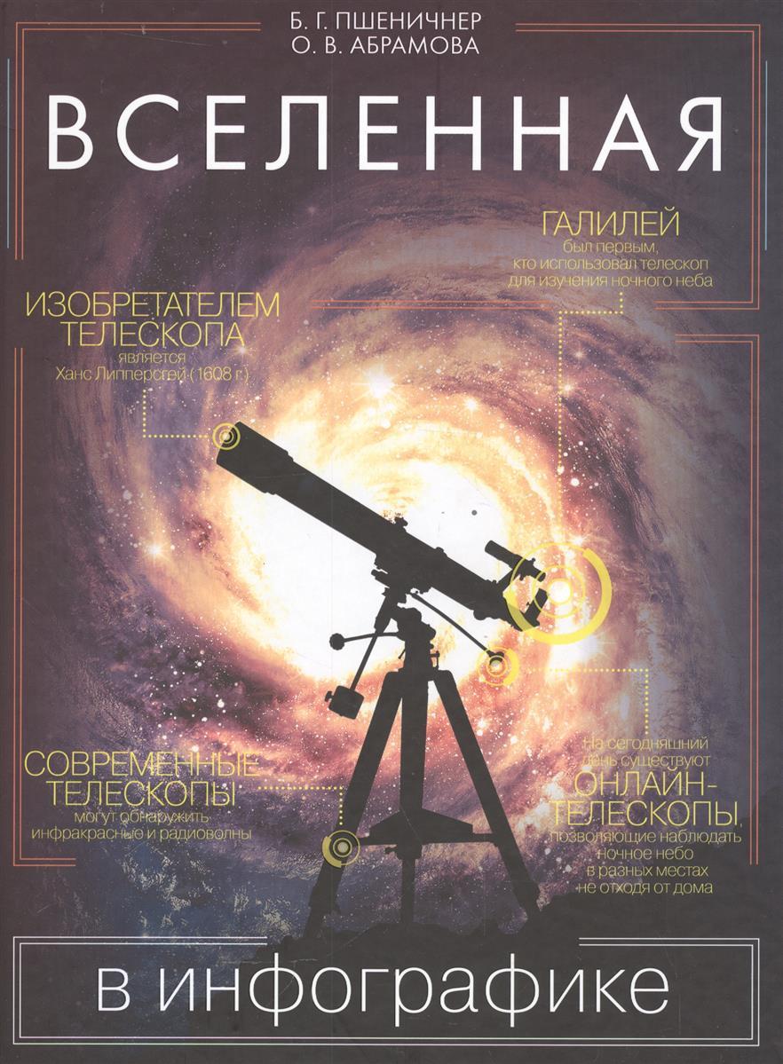 Пшеничнер Б., Абрамова О. Вселенная в инфографике