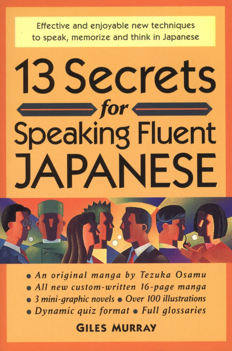 Murray G. 13 Secrets for Speaking Fluent Japanese murray shukyn the canadian ged for dummies