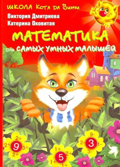 Дмитриева В. Математика для самых умных малышей издательство аст большие книги для умных малышей
