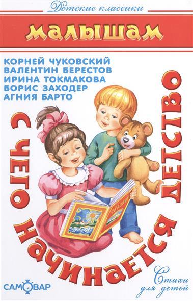 Чуковский К., Берестев В., Токмакова И., Заходер Б., Барто А. С чего начинается детство ISBN: 9785978109863 детство лидера