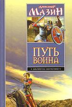 Мазин А. Путь воина мазин а трон императора