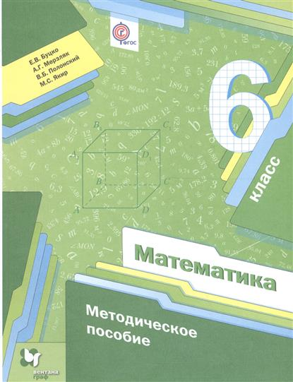 Математика. 6 класс. Методическое пособие (ФГОС) от Читай-город