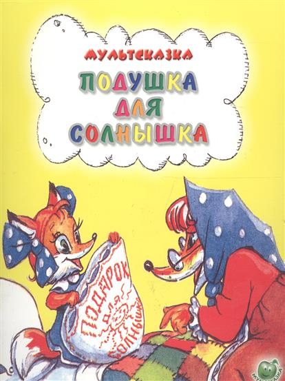 Арбеков В.: Подушка для Солнышка