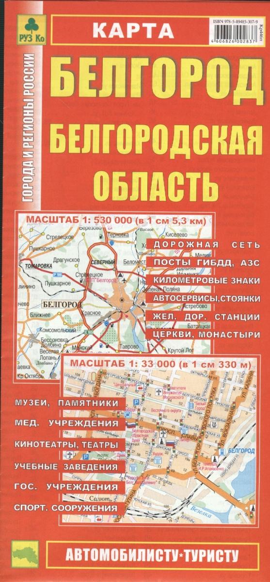 Карта Белгород. Белгородская область (1:530 000, 1:33 000) лонгслив printio белгородская область белгород