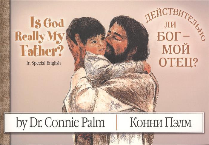Пэлм К. Is God Really My Father? Действительно ли Бог - мой Отец? pablo escobar my father