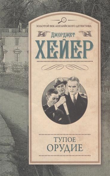 Хейер Дж. Тупое орудие ISBN: 9785171002541 хейер дж тайные наслаждения роман