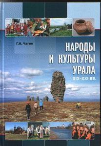 Народы и культуры Урала. XIX - XXI века