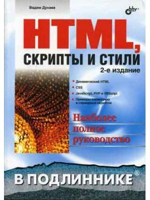 Дунаев В. HTML Скрипты и стили В подлиннике брошь cansca 60pc 1280847039 html
