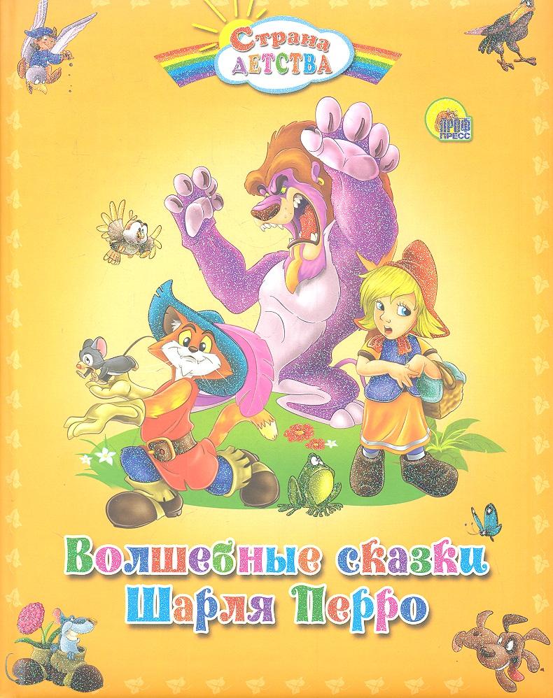 Перро Ш. Волшебные сказки Шарля Перро