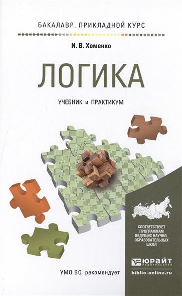 Хоменко И. Логика. Учебник и практикум для прикладного бакалавриата елена хоменко научная работа магистрантов