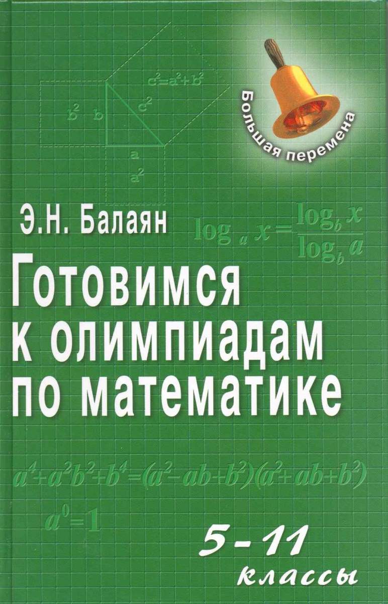 Готовимся к олимпиадам по математике 5-11 кл.