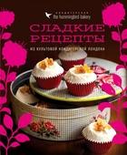 Кондитерская Hummingbird bakery. Сладкие рецепты из культовой кондитерской Лондона (Капкейки)