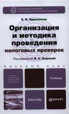 Организация и методика проведения налоговых проверок. Учебник для академического бакалавриата