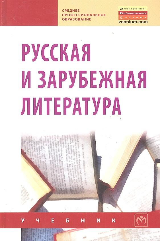 Сигов В. (ред.) Русская и зарубежная литература Учебник