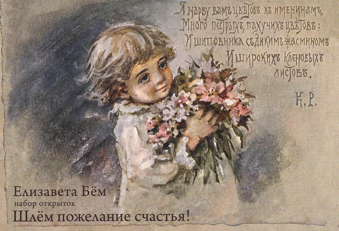 Шлём пожелание счастья! Набор открыток