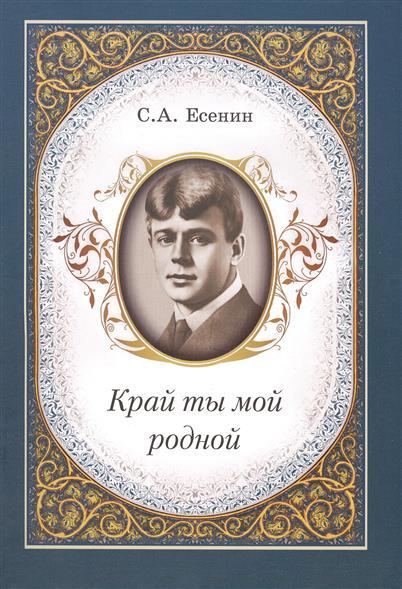 Есенин С.: Край ты мой родной