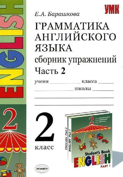 Грамматика англ. языка 2 кл Сб. упр. ч.2