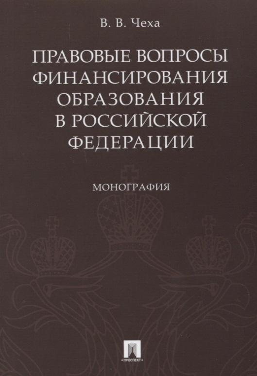 Правовые вопросы финансирования образования в Российской Федерации