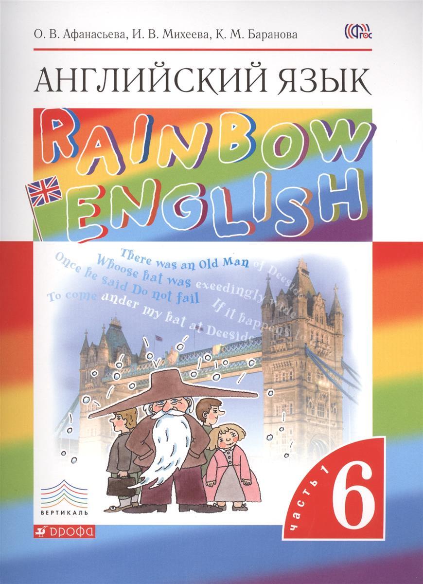 Афанасьева О., Михеева И., Баранова К. Английский язык Rainbow English. 6 класс. Учебник. В двух частях. Часть 1