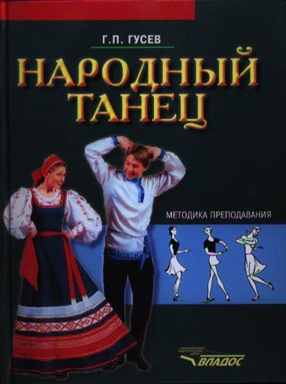 Народный танец: методика преподавания. Учебное пособие