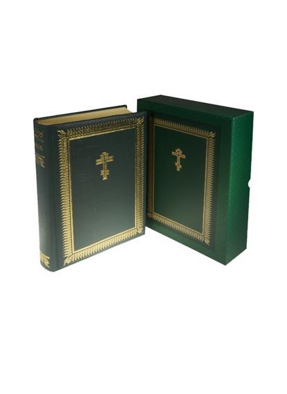 Библия. Книги Священного Писания Ветхого и Нового Завета на церковнославянском языке с параллельными местами