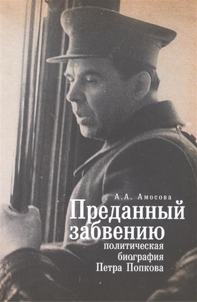 Преданный забвению: политическая биография Петра Попкова. 1937-1950