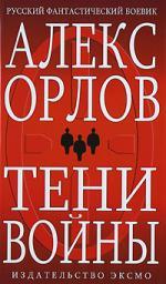 Орлов А. Тени войны