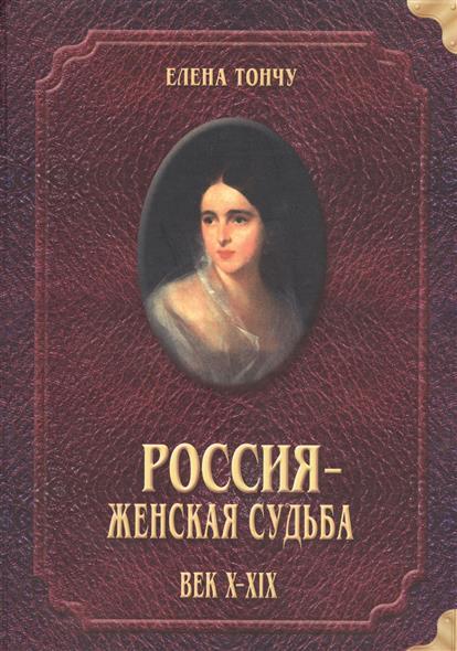 Тончу Е. Россия - женская судьба. Век X-XIX тончу е благотворительная россия