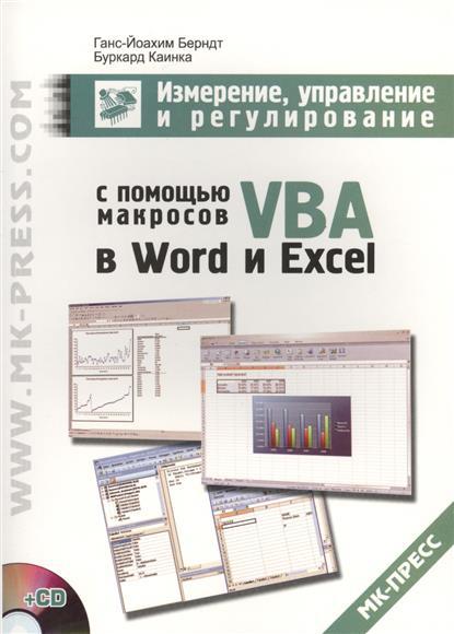 Изменение, управление и регулирование с помощью макросов VBA в Word и Excel (+CD)