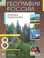 География России 8 кл Кн.1 Природа и население