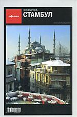 Стамбул обухова а путеводитель стамбул