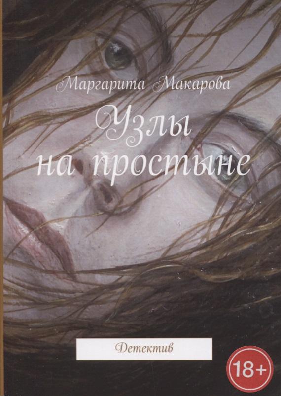 Макарова М. Узлы на простыне. Детектив