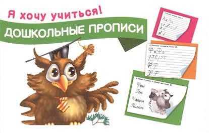 Дмитриева В. Дошкольные прописи. Я хочу учиться! хочу квартиры в девяткино