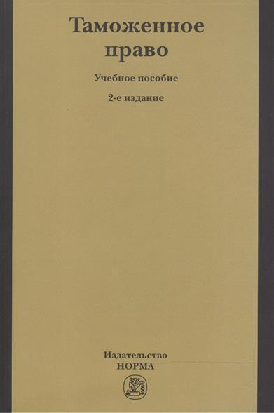 Бакаева О. (ред.) Таможенное право. Учебное пособие цены онлайн