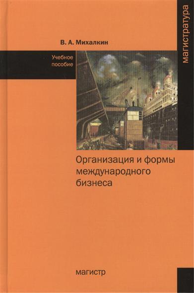 Организация и формы международного бизнеса. Учебное пособие