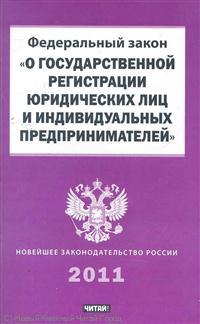 ФЗ О гос. регистрации юридических лиц…