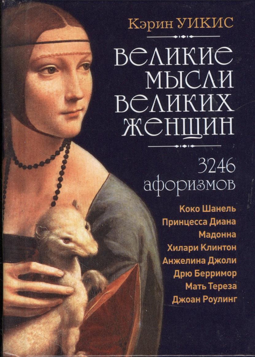 Уикис К. Великие мысли великих женщин 3246 афоризмов великие мысли великих людей в трех томах древний мир