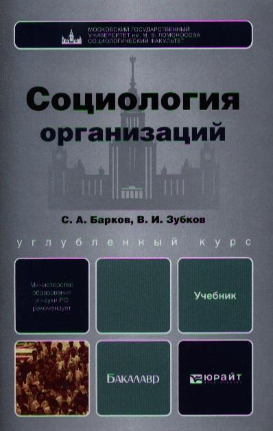 Социология организаций. Учебник для бакалавров