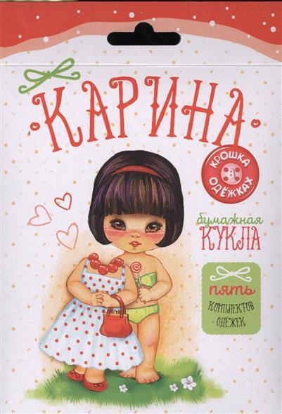 Бумажная кукла. Карина. 5 комплектов одежек бумажная кукла валя