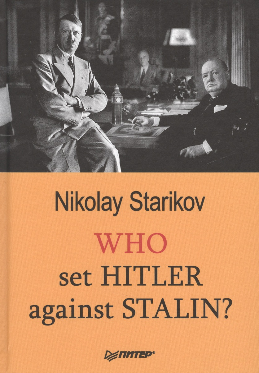 Starikov N. Who set Hitler against Stalin starikov n rouble nationalization the way to russia s freedom