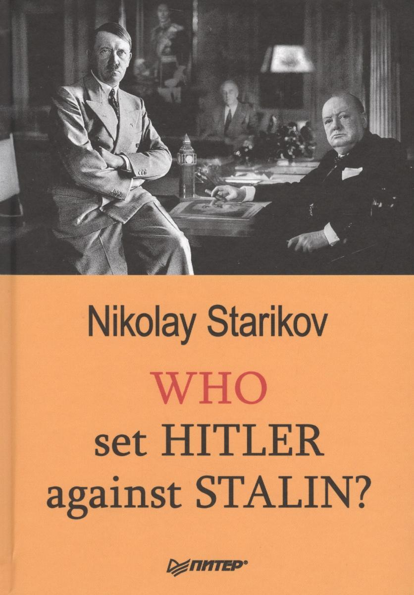 Starikov N. Who set Hitler against Stalin baibakov n k from stalin to yeltsin isbn 5 87719 014 8