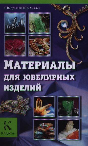 Куманин В., Лившиц В. Материалы для ювелирных изделий