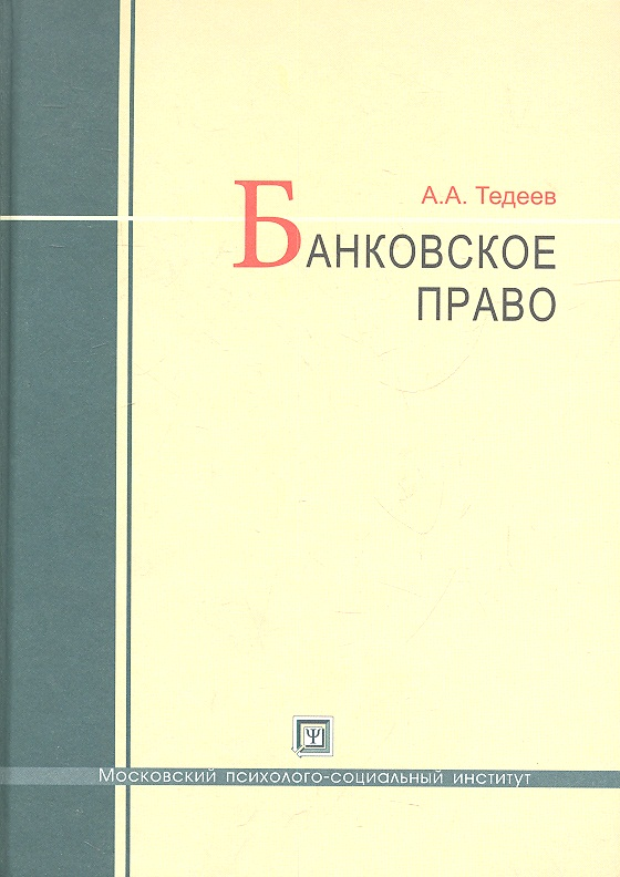 Банковское право. Учебник. 4-е издание, переработанное и дополненное
