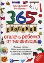 Беннетт С., Беннетт Р. 365 способов отвлечь ребенка от телевизора