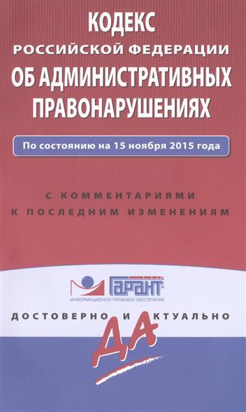 Кодекс Российской Федерации об административных правонарушениях. По состоянию на 15 ноября 2015 года